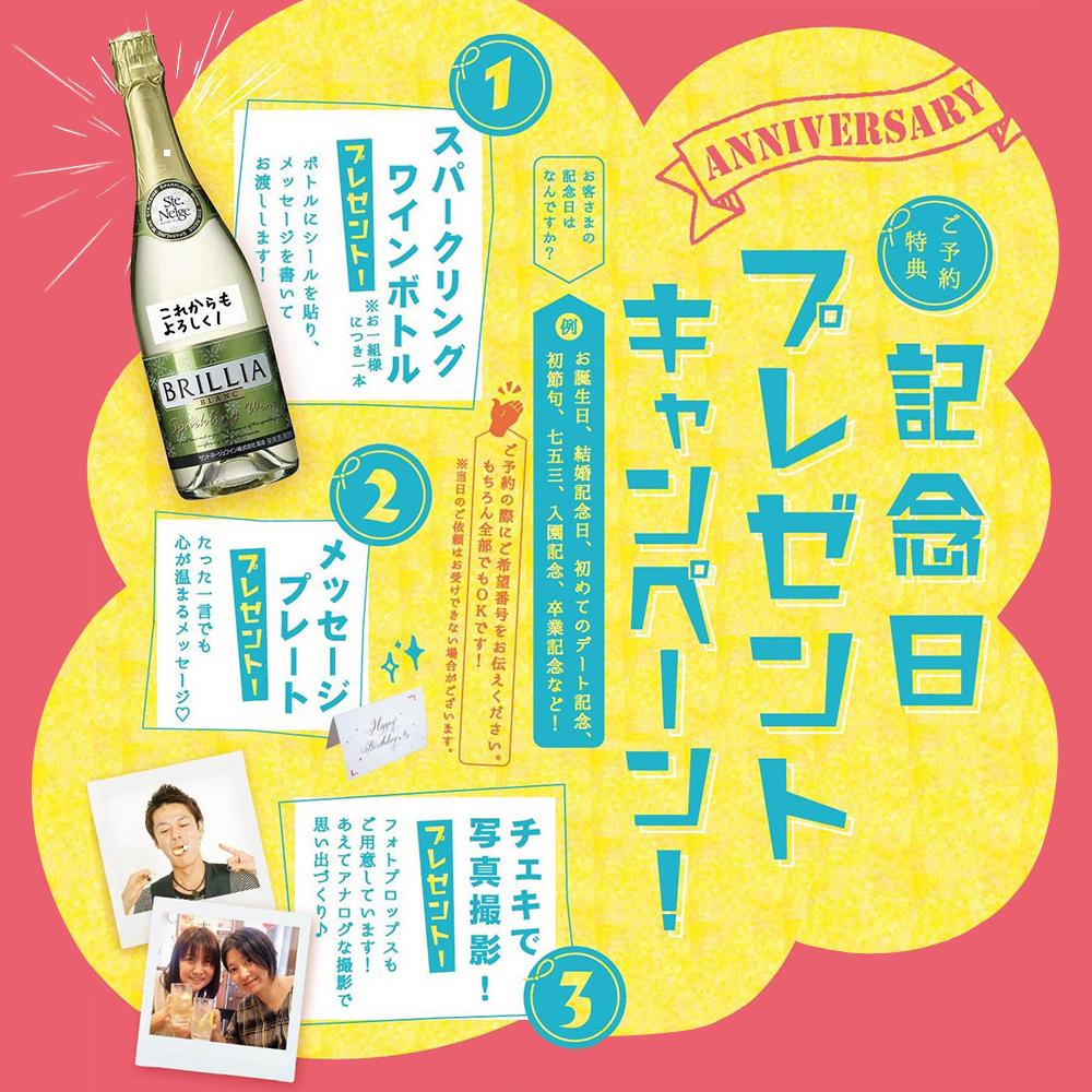 【ご予約特典】記念日プレゼントキャンペーンの画像