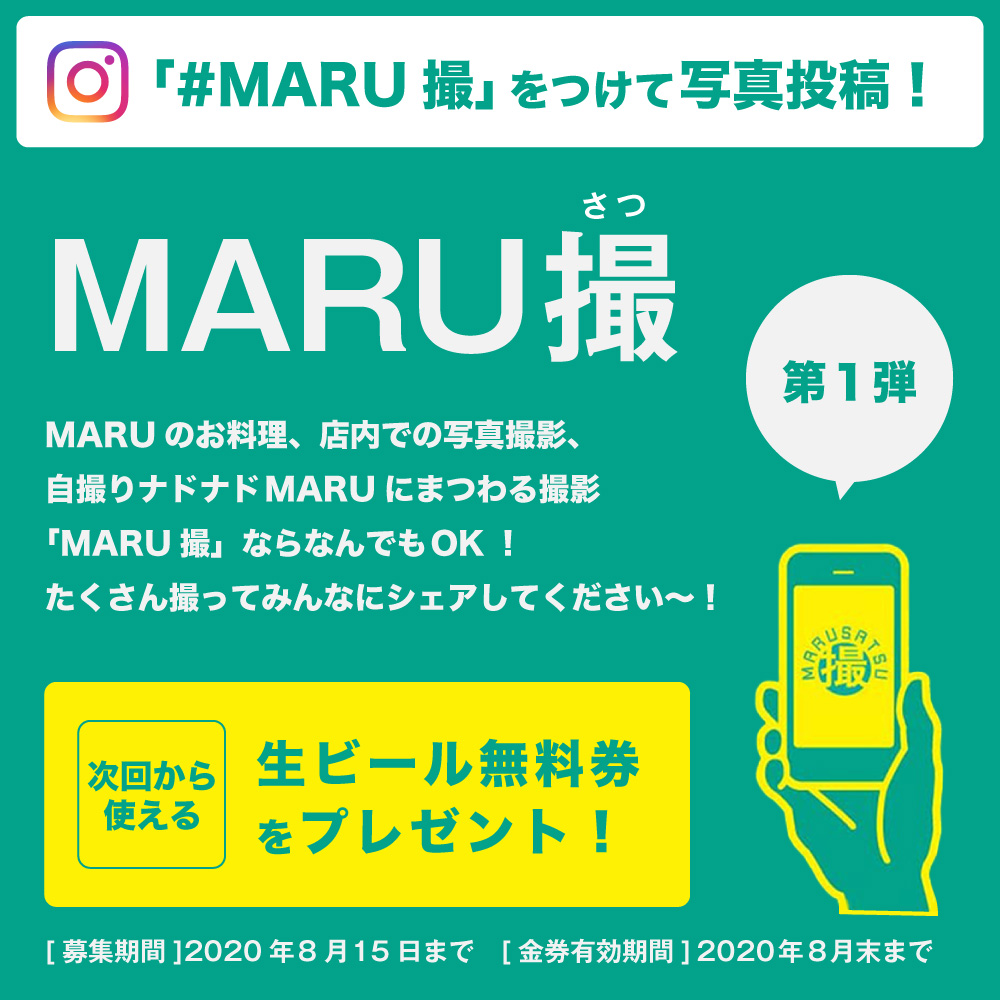 【8/15まで】Instagramフォロー&投稿で生ビール無料券プレゼントの画像